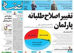 صفحه اول روزنامههای ۱۲ اردیبهشت ۹۵