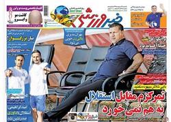 صفحه اول روزنامههای ورزشی ۱۲ اردیبهشت ۹۵