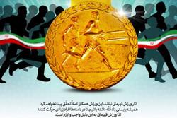 مدال ورزشی