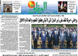 صفحه اول روزنامههای عربی ۱۲ اردیبهشت ۹۵