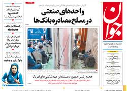 صفحه اول روزنامههای ۱۳ اردیبهشت ۹۵