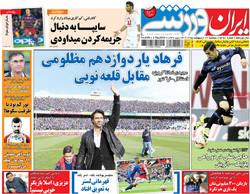 صفحه اول روزنامههای ورزشی ۱۳ اردیبهشت ۹۵