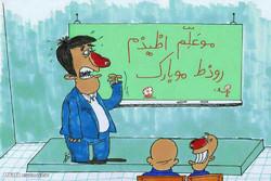 شازترین کاریکاتیرهکان، ڕێزگرتن له مامۆستا