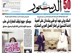 صفحه اول روزنامهها عربی ۱۳ اردیبهشت ۹۵