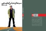 کتاب «سینمای عباس کیارستمی» در نمایشگاه عرضه میشود