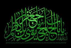 فرهنگ سازی امام کاظم(ع) برای تشکیل حکومت/ مبارزه منفی در منطق امام
