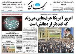 صفحه اول روزنامههای ۱۴ اردیبهشت ۹۵
