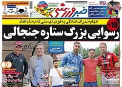 صفحه اول روزنامههای ورزشی ۱۴ اردیبهشت ۹۵