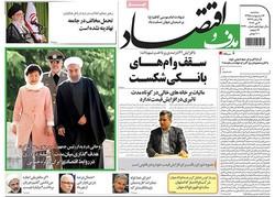 صفحه اول روزنامههای اقتصادی ۱۴ اردیبهشت ۹۵