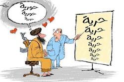 تفسير الحرية لدى المجموعات الارهابية