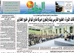 صفحه اول روزنامههای عربی ۱۴ اردیبهشت ۹۵