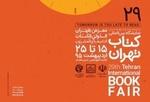 آثار جدید انتشارات حکمت اسلامی در نمایشگاه بین المللی کتاب تهران