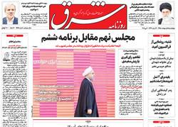 صفحه اول روزنامههای ۱۵ اردیبهشت ۹۵