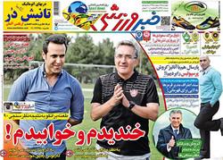 صفحه اول روزنامههای ورزشی ۱۵ اردیبهشت ۹۵