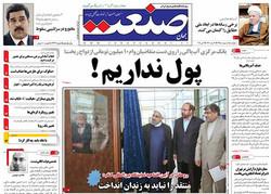 صفحه اول روزنامههای اقتصادی ۱۵ اردیبهشت ۹۵