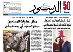 صفحه اول روزنامههای عربی ۱۵ اردیبهشت ۹۵
