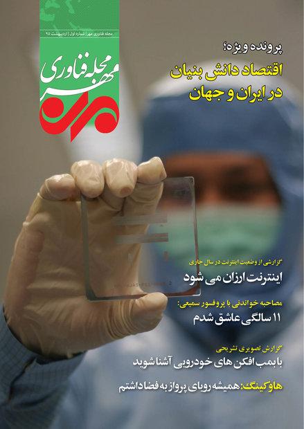 شماره اول مجله «فناوری مهر» منتشر شد