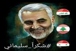 تقدیر عراقی ها از ایران