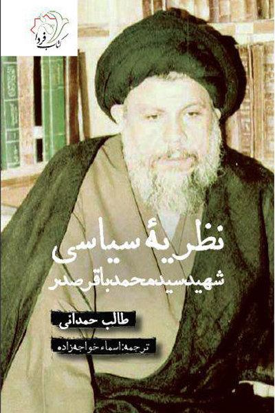 جدیدترین کتاب درباره شهید صدر در بیستونهمین نمایشگاه کتاب تهران