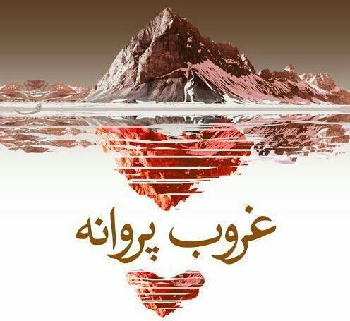 """""""ئێوارهی پهروانه"""" به فارسی بڵاو دهکرێتهوه"""