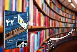 بخشهای خواندنی خاطرات خبرنگار ایران در نیویورک