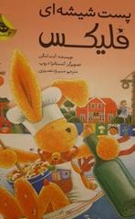 «فلیکس» به کودکان سراسر دنیا تعلیم آشپزی میدهد