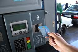 رمز ۴ رقم آخر کد ملی برای کارتهای سوخت تا پایان مهر اعتبار دارد