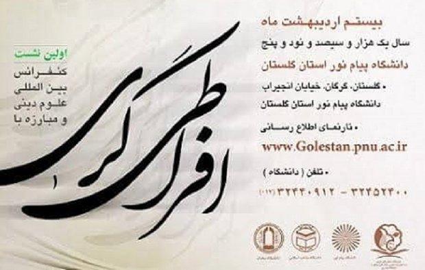 کنفرانس بینالمللی علوم دینی و مبارزه با افراطیگری برگزار میشود