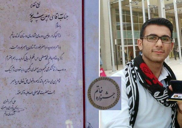 داستان نویس لرستانی در جشنواره «خاتم» درخشید