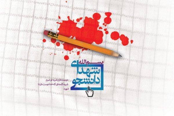 مراسم گرامیداشت شهدای دانشجو در امام زاده عبدالله شهرری برگزارشد