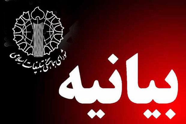 برگزاری راهپیمایی ملت انقلابی در حمایت از شورای عالی امنیت ملی