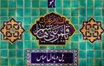 حضرت عباس محو در مقام اطاعت است/ سلوک دینی قمر بنی هاشم(ع)