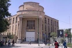 دادگستری تهران