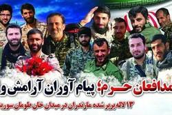 ثلاثة عشر وردة من مازندران إلى خان طومان