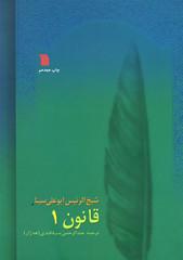 مجموعه هشت جلدی «قانون» ابوعلی سینا منتشر شد