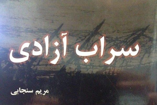 سراب آزادی