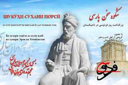 بزرگداشت حكیم ابوالقاسم فردوسی در دوشنبه و مشهد برگزار میشود