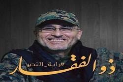 الفصائل والاحزاب العراقية تعزي باستشهاد القائد مصطفى بدر الدين
