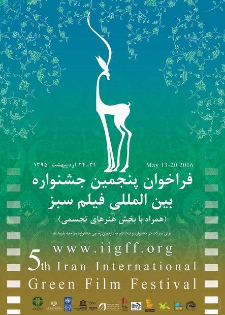 """انطلاق مهرجان """"الأخضر"""" السينمائي الدولي في إيران"""