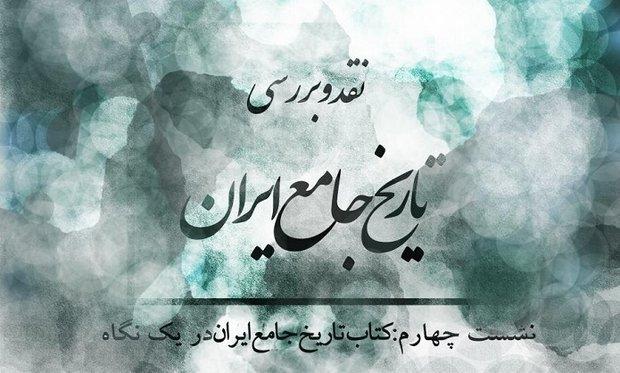 تاریخ جامع ایران