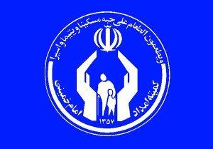 اعطای ۵۰ میلیارد ریال تسهیلات اشتغال به مددجویان خراسان شمالی