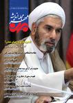 هشتمین شماره مجله «اندیشه مهر» منتشر شد