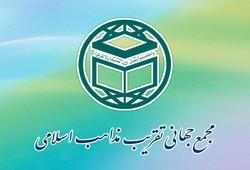 بیانیه مجمع جهانی تقریب در پی کشتار میرزاولنگ افغانستان