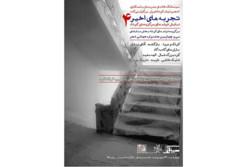 نمایش فیلم کوتاههای منتخب جشنواره جهانی فجر در خانه هنرمندان