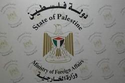 وزارت خارجه فلسطین