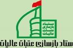 دفتر ستاد عتبات عالیات در خرمشهر افتتاح شد