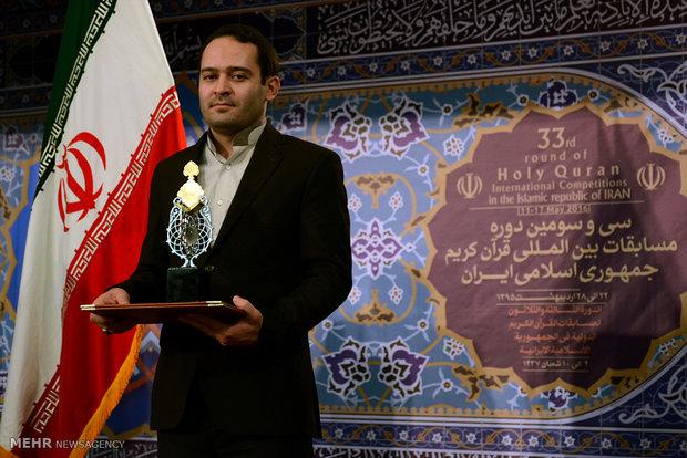 اختتام مسابقات القرآن الكريم الدولية في طهران