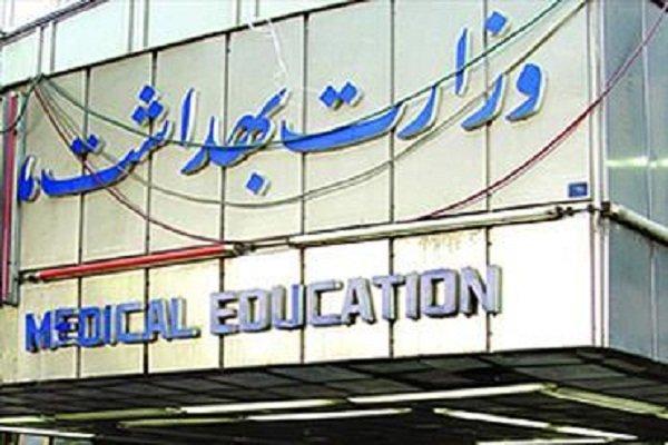 وزارت بهداشت, مامایی, سازمان نظام پزشکی