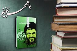 بخشهای خواندنی کتاب «آزادترین مرد جهان»