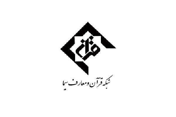 «رصد» به شبکه قرآن و معارف سیما رسید/ اطلاع رسانی و تحلیل اتفاقات